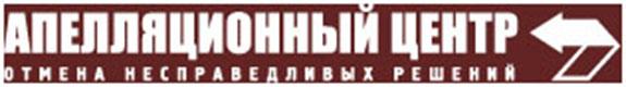 АО «Апелляционный центр»