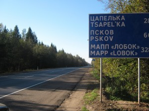 Автодорога М-20